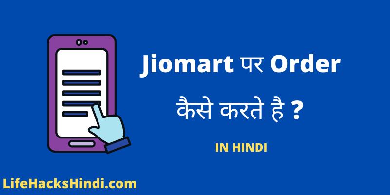 Whatsapp से Jiomart पर Order कैसे करे