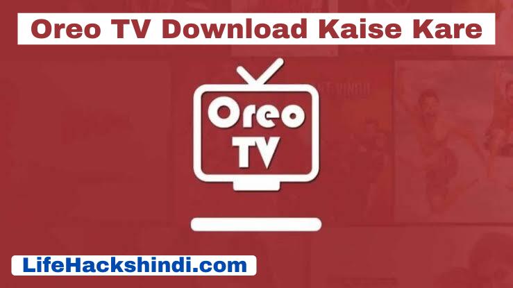 Oreo TV Download Kaise Kare